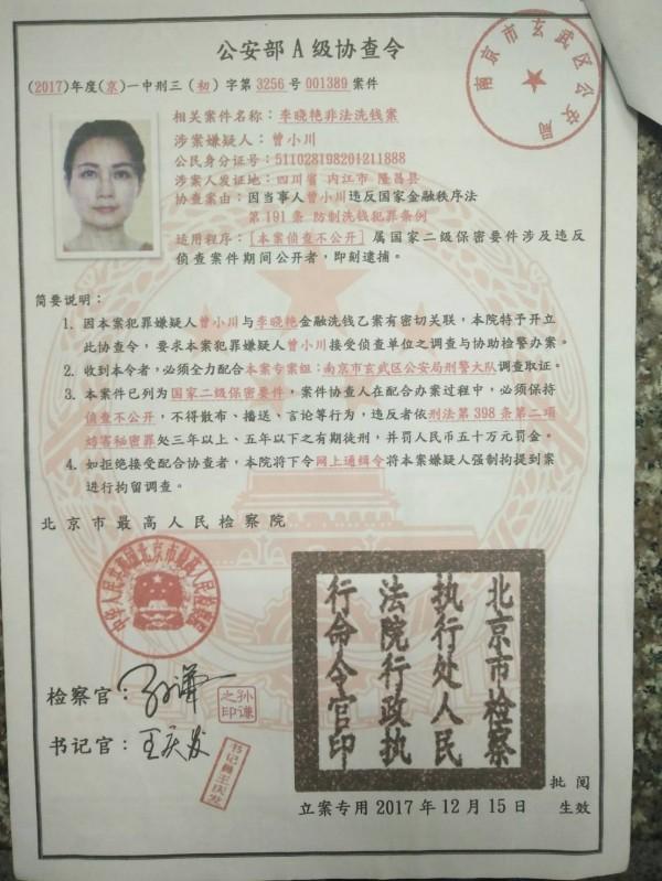 詐騙集團偽造公安證件,以取信被害人。(記者詹士弘翻攝)