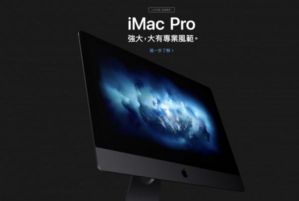 目前Apple台灣官網,iMac Pro仍未上架販售。(記者陳炳宏翻攝)