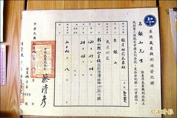 氣象局還頒給「銀星氣象站」登記證,他未改名前是呂銀山。(記者劉曉欣攝)