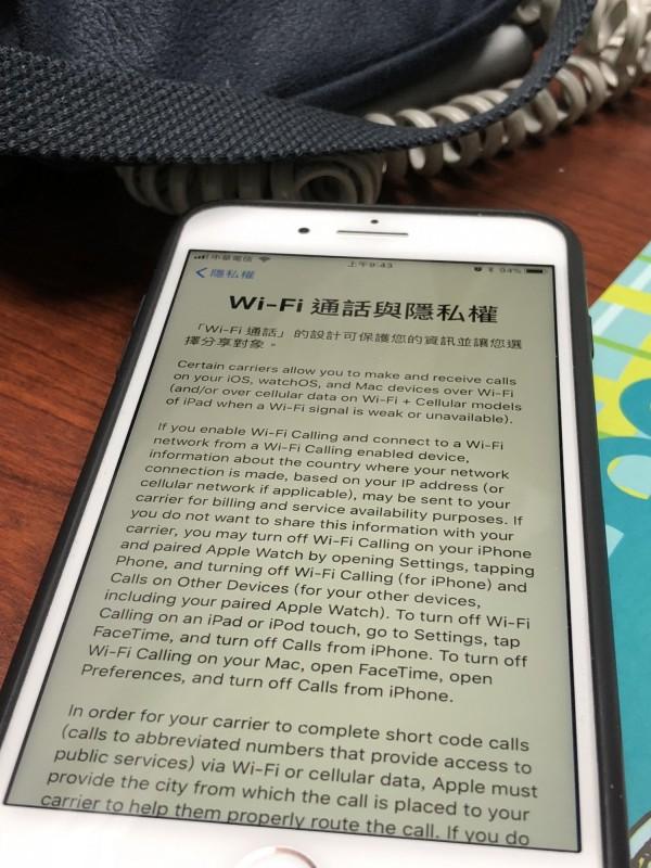 AppleiOS 11.3測試版,加強Wi-Fi通話功能與隱私。(記者陳炳宏翻攝)