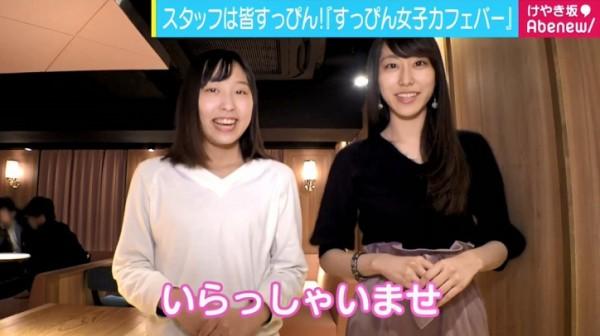 日本一間酒吧主打素顏的客人。(圖擷自《Abema TIMES》)