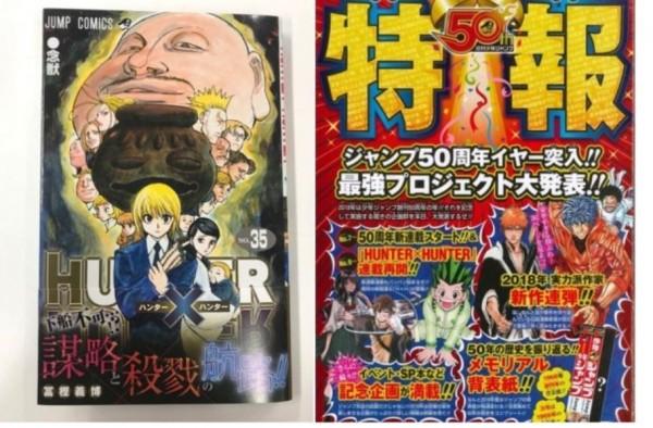 日本知名連載漫畫《HUNTER×HUNTER》將在本月29日「連載再開」,並將在2月2日發行新單行本。(圖擷取自遊戲結束)