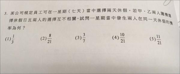 大學學測數學科,今年的命題平易近人,考出了休假題。(記者林曉雲翻攝)