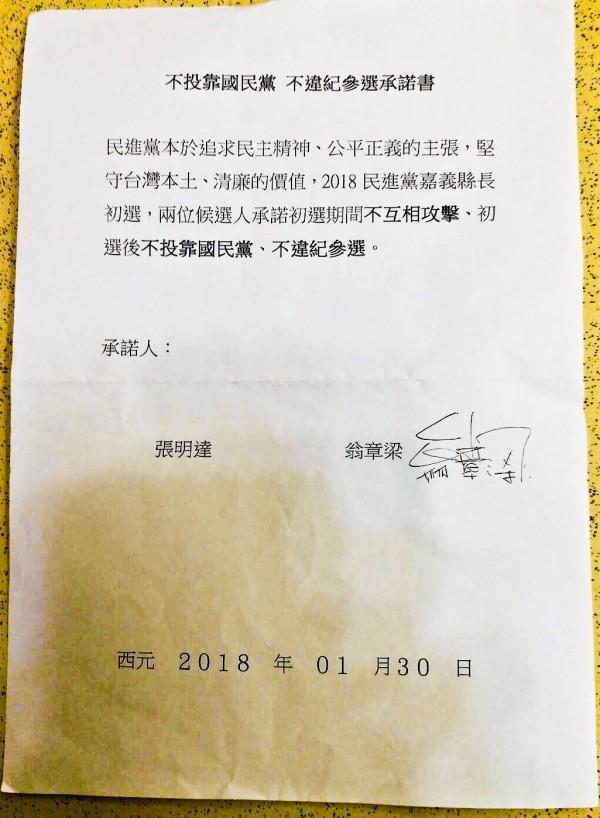 翁章梁拿出「不投靠國民黨,不違紀參選承諾書」,邀請張明達簽名。(記者林宜樟翻攝)