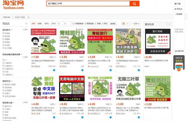 拍賣網站《淘寶》甚至販賣起《旅行青蛙》內的三葉草。(圖擷取自《淘寶》拍賣網站專頁)