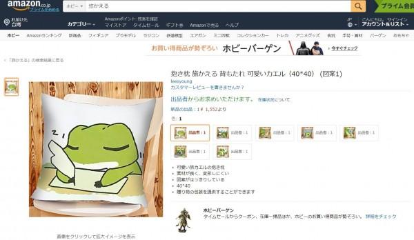 《旅行青蛙》的抱枕。(圖擷取自日本《亞馬遜》拍賣網站專頁)