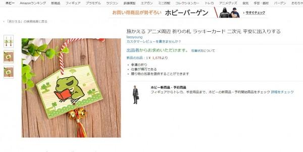 《旅行青蛙》的實體明信片。(圖擷取自日本《亞馬遜》拍賣網站專頁)