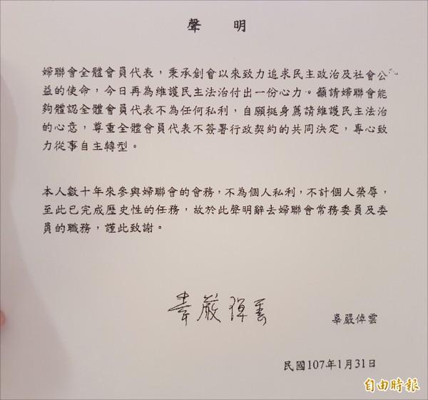 前主委辜嚴倬雲得知否決簽署行政契約的決定後,再發出第二份聲明。(記者劉信德攝)