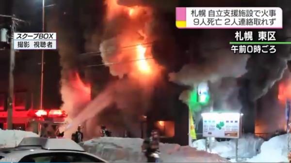 日本札幌市東區的そしあるハイム安養中心昨天深夜發生大火,造成11人死亡。(圖擷取自NHK)