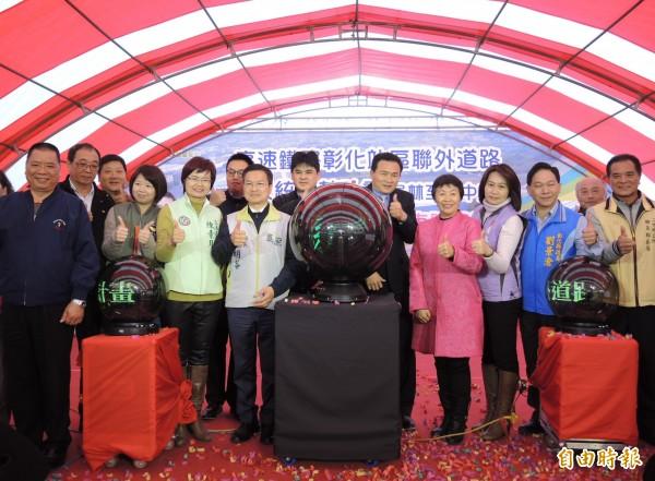 彰化縣長魏明谷(前排左4)與全體官員、代表一起啟動開通儀式。(記者陳冠備攝)