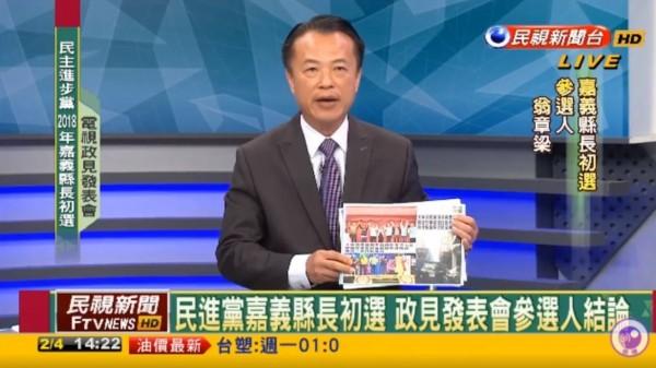 翁章梁拿出照片,質疑國民黨議員、黨工等介入民進黨初選。(記者林宜樟翻攝)