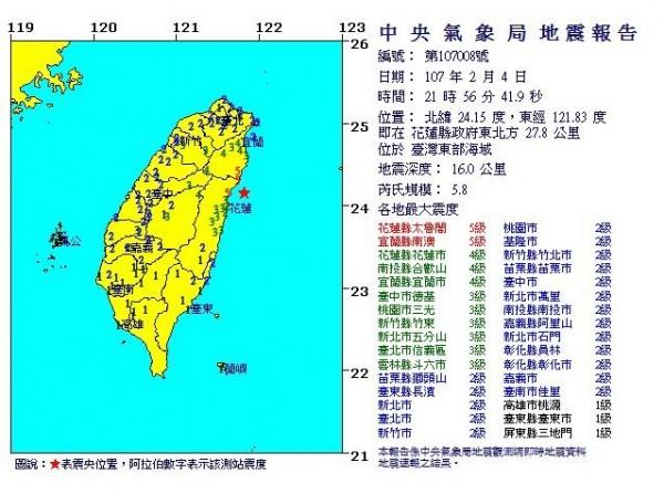 21:56分花蓮地區附近又發生有感地震,是兩天來規模最大的一起。(擷自氣象局網站)