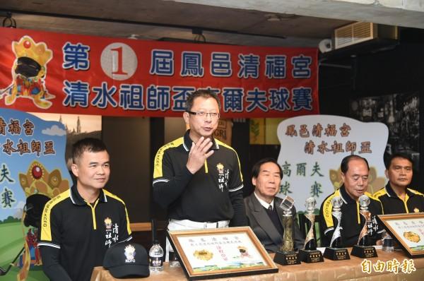 鳳邑清福宮主委林長江表示,盼未來能與友宮「以球會友」,甚至達到國際性規模的高球公開賽。(記者張忠義攝)