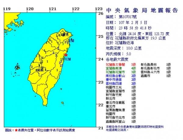 5日23點58分,花蓮縣近海發生5.0地震,最大震度5級。(圖擷取自中央氣象局)