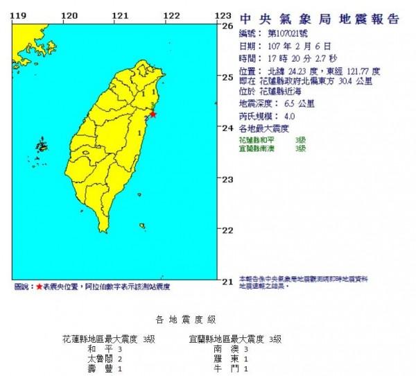 花蓮縣近海處今(6)日下午5點20分,發生芮氏規模4.0地震,深度僅有6.5公里,屬極淺地震。(圖擷取自中央氣象局)