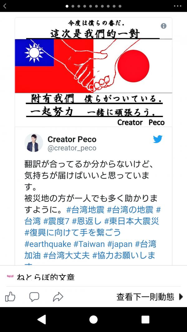 日本網友留言。(圖擷取自網路)