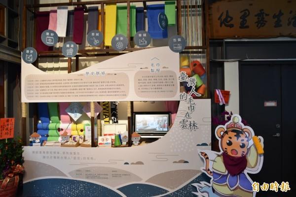 斗南他里霧生活美學館設置雲林毛巾展示區,讓遊客更認識雲林毛巾產業。(記者黃淑莉攝)