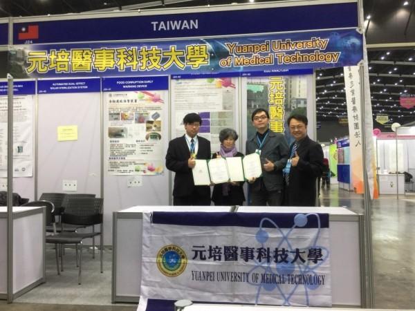 元培醫事科技大學參加泰國的發明展,參賽的兩件作品都獲金牌,其中更以舊藥新用的發明作為抑制腫瘤增生的藥物,獲評審肯定。(照片由校方提供)(記者洪美秀攝)