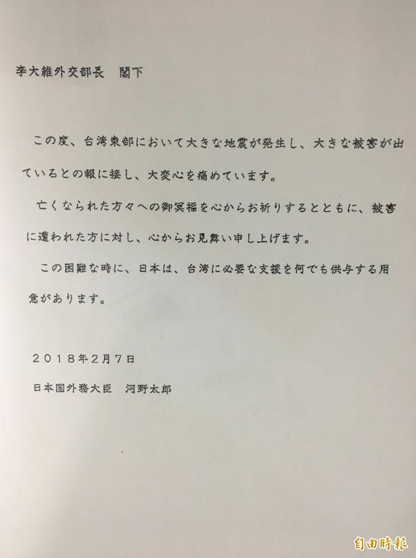 日本外相河野太郎在第一時間致電外交部長李大維表達關懷之意。(記者林翠儀攝)