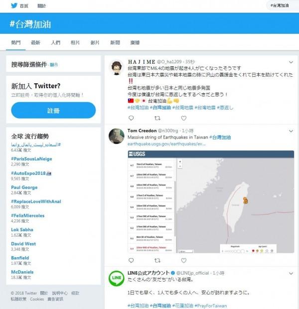 推特上「台灣加油」的標籤,引起眾多網友迴響,在今日中午登上超級大熱門。(圖擷取自推特)