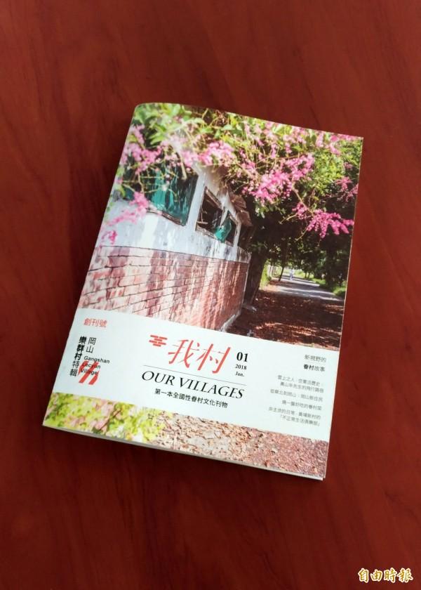 編印精美的「我村Our Villages」,為全國首本眷村文化刊物。(記者蘇福男攝)