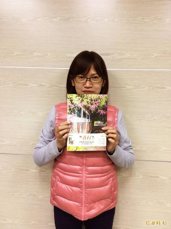 「我村」每期將以1個眷村為報導主題,創刊號先由岡山眷村拋磚引玉。(記者蘇福男攝)