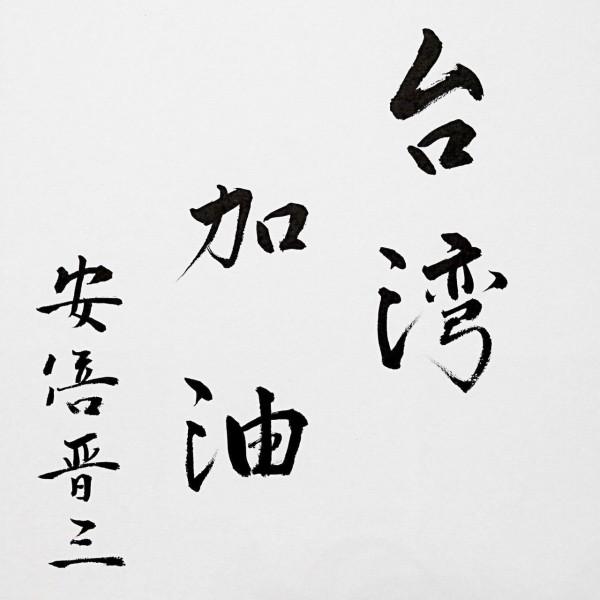 日本首相安倍晉三在首相官邸的臉書、line與instagram 上同步更新書法照片,為台灣震災加油打氣。(圖擷取自首相官邸line帳號)