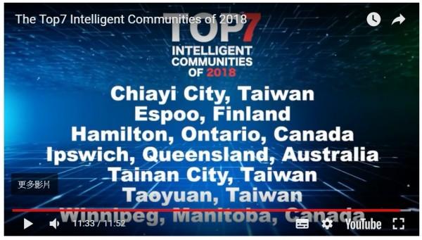 台南市入選ICF「2018全球智慧城市 Top7」(市府提供)