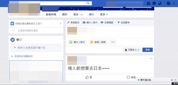 情人節將至,有網友說臉書是她的許願池老公的光明燈,要什麼寫在臉書就可。圖為模擬畫面。(翻攝臉書)