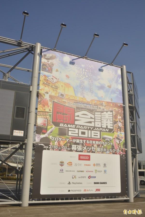 「闘會議 2018」,今天在日本幕張海濱展覽館盛大開幕。(記者吳柏緯攝)