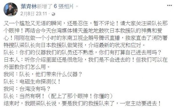 一名中國媒體駐台記者表示,日本救援隊認為受難現場危險,不敢跟著台灣搜救隊員進入。(圖擷取自臉書)