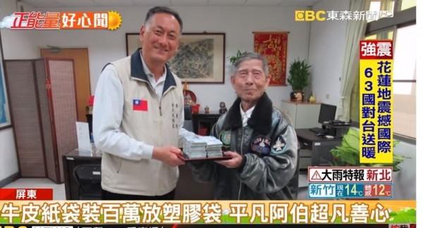 老榮民郭正清日前到屏東市的屏東榮民服務處捐出100萬元現金。(圖取自YouTube)
