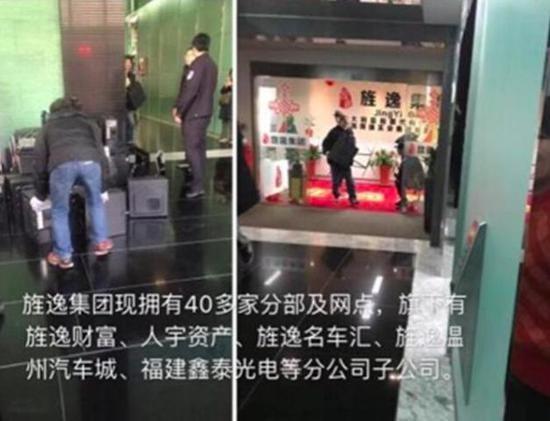 中國上海的線下理財平台「旌逸集團」驚傳財務危機。(圖擷取自新浪財經)