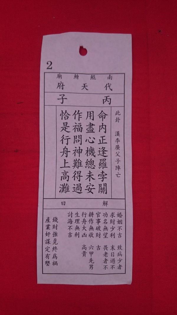 南鯤鯓廟抽出狗年國運籤。(記者楊金城攝)