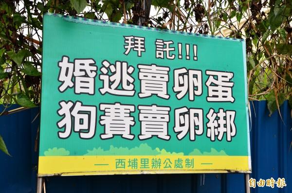 台南市歸仁區西埔里的宣導標語,趣味十足。(記者吳俊鋒攝)