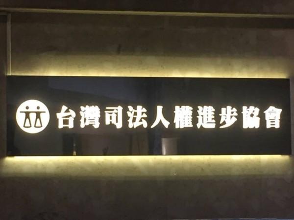 台灣司法人權進步協會呼籲民眾謹言慎行,以免禍從口出。(記者吳政峰翻攝)