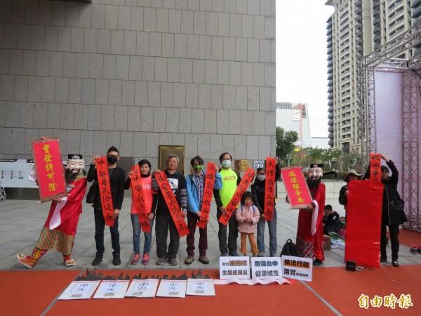 中部公民團體要求市長林佳龍收回中火許可證重發,落實生煤減4成。(記者蘇金鳳攝)