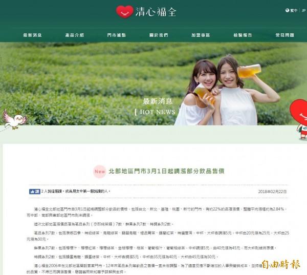 清心福全冷飲站在官網中指出,3月1日起台北、新北、基隆、桃園、新竹門市部分飲品調漲。(圖擷取自清心官網)