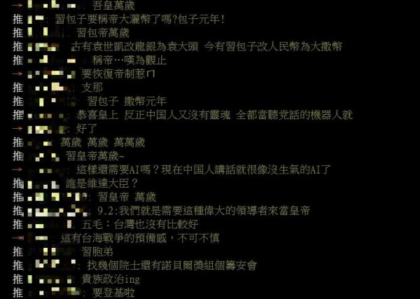 自中共中央委員會提案刪除國家主席連任限制的消息傳出後,網路上開始熱烈討論,有台灣網友在PTT搞笑稱「包子元年」、「習朝萬歲萬萬歲」等。(圖擷取自PTT)