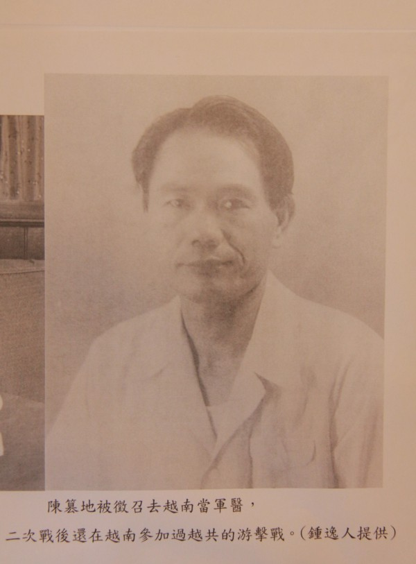 醫師陳篡地受228事件影響,被迫躲藏在山洞6年。(記者陳冠備翻攝)