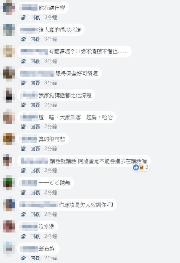 網友看完影片後,對於該名男子的智商提出質疑,留言指出「這人真的很沒水準」。(圖擷取自爆料公社)