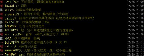葉宜津提倡的廢除注音符號,在網路上引來許多討論。(圖擷自批踢踢)
