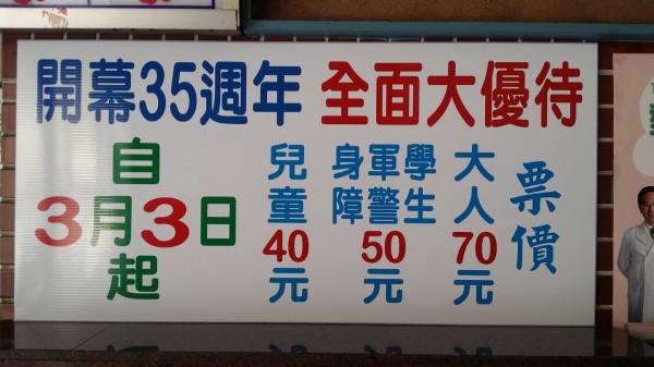 網友貼出二輪戲院的優惠活動,讓人驚艷「這年頭沒多少地方有軍警票了」。(翻攝臉書)