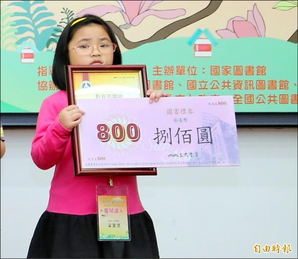 年紀最小的愛閱達人是高雄市立圖書館推薦的7歲梁寶德小妹妹。 (記者林曉雲攝)