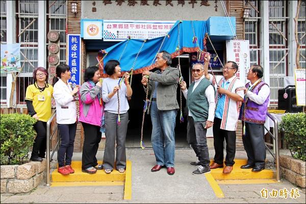 落實「長照有愛、失能無礙」的目標,延平鄉社區整體照顧服務體系揭牌。(記者陳賢義攝)