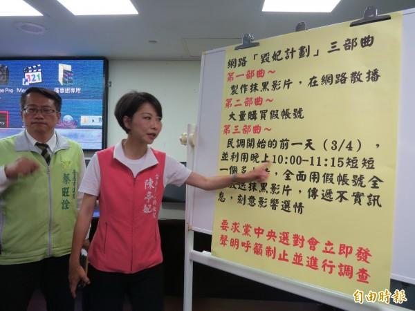 陳亭妃說明 網路出現的「毀妃計畫」三部曲,要求黨中央立即處理。(記者蔡文居攝)