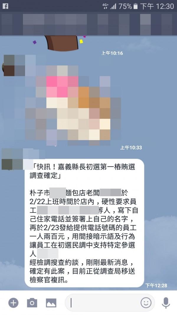 LINE群組中出現賄選案件訊息。(記者林宜樟翻攝)