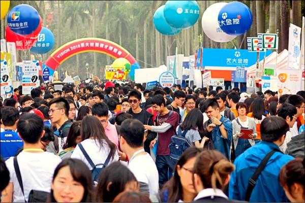 中國日前宣布31項「惠台」措施,民進黨團擬提出二修產創條例因應。圖為台灣企業在台大舉辦校園徵才活動。(資料照)