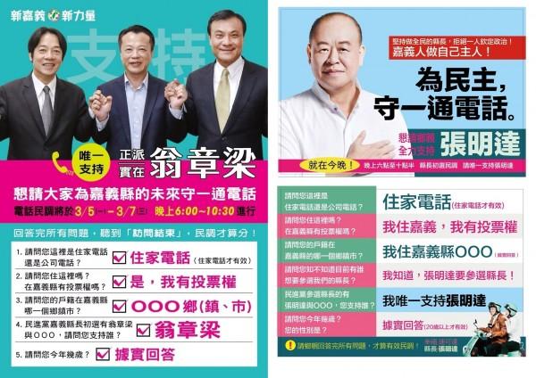 嘉義縣長民進黨黨內初選,兩陣營參選人各自宣傳。(記者林宜樟翻攝)