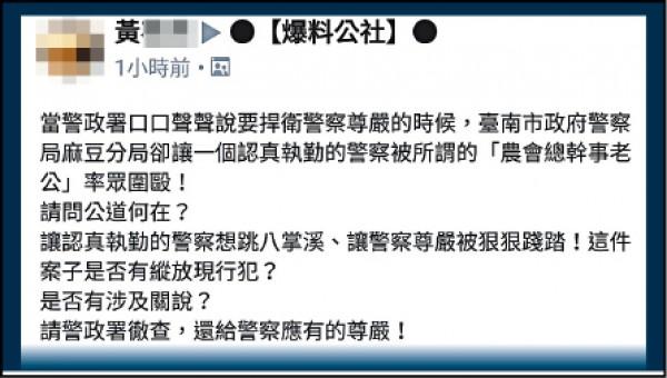楊姓警員在臉書抒發心情被轉貼到爆料公社引發網友熱議。(記者王涵平翻攝)